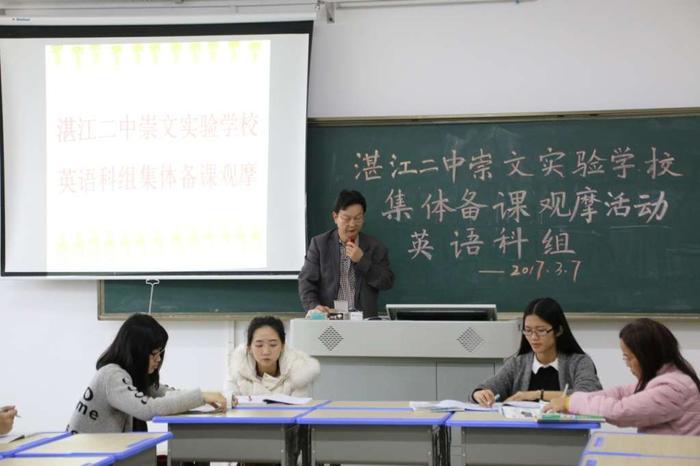 E:\备课照片\3.7 英语组集体备课\IMG_0544.JPG